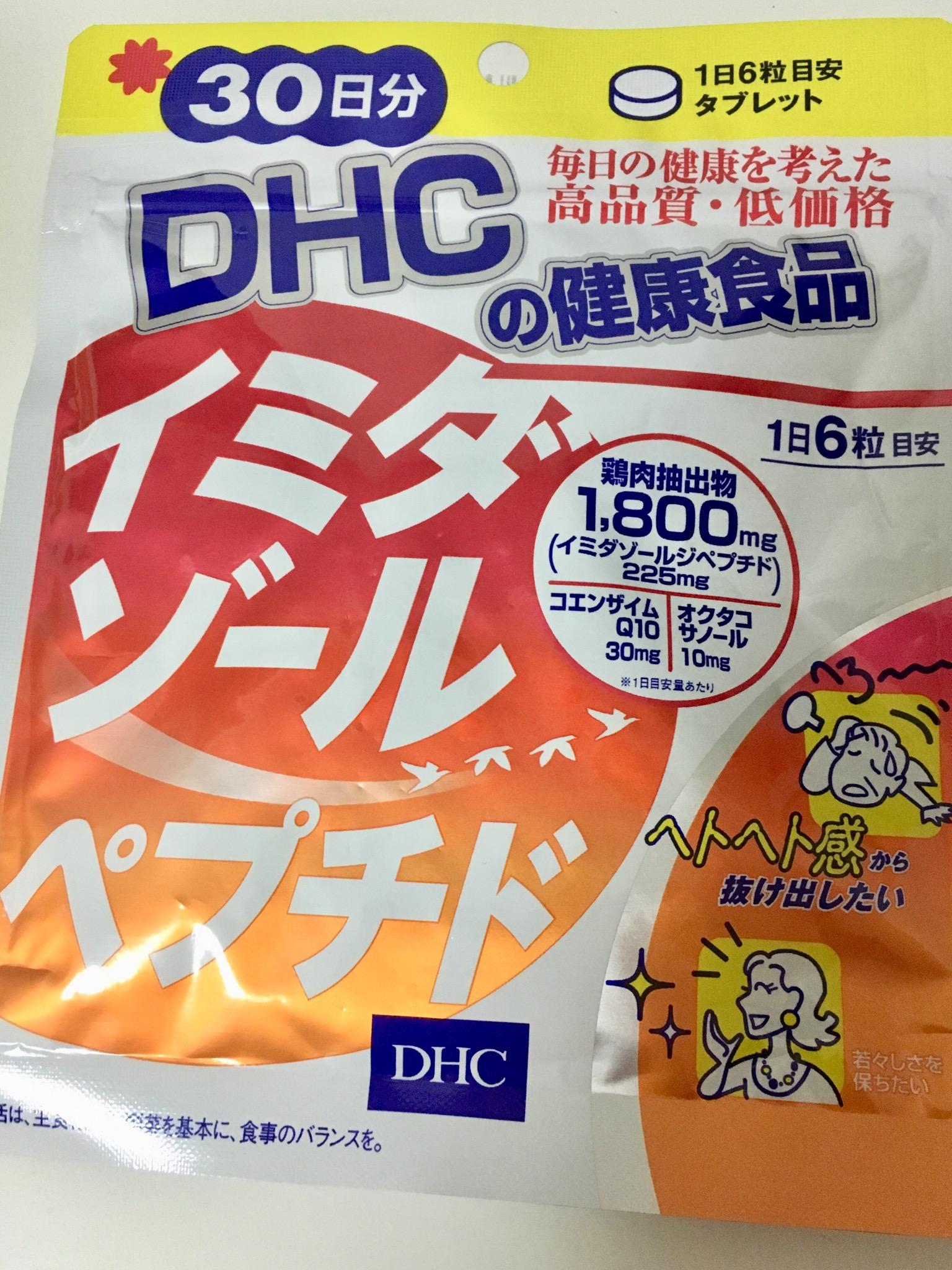 DHCのイミダゾールペプチド