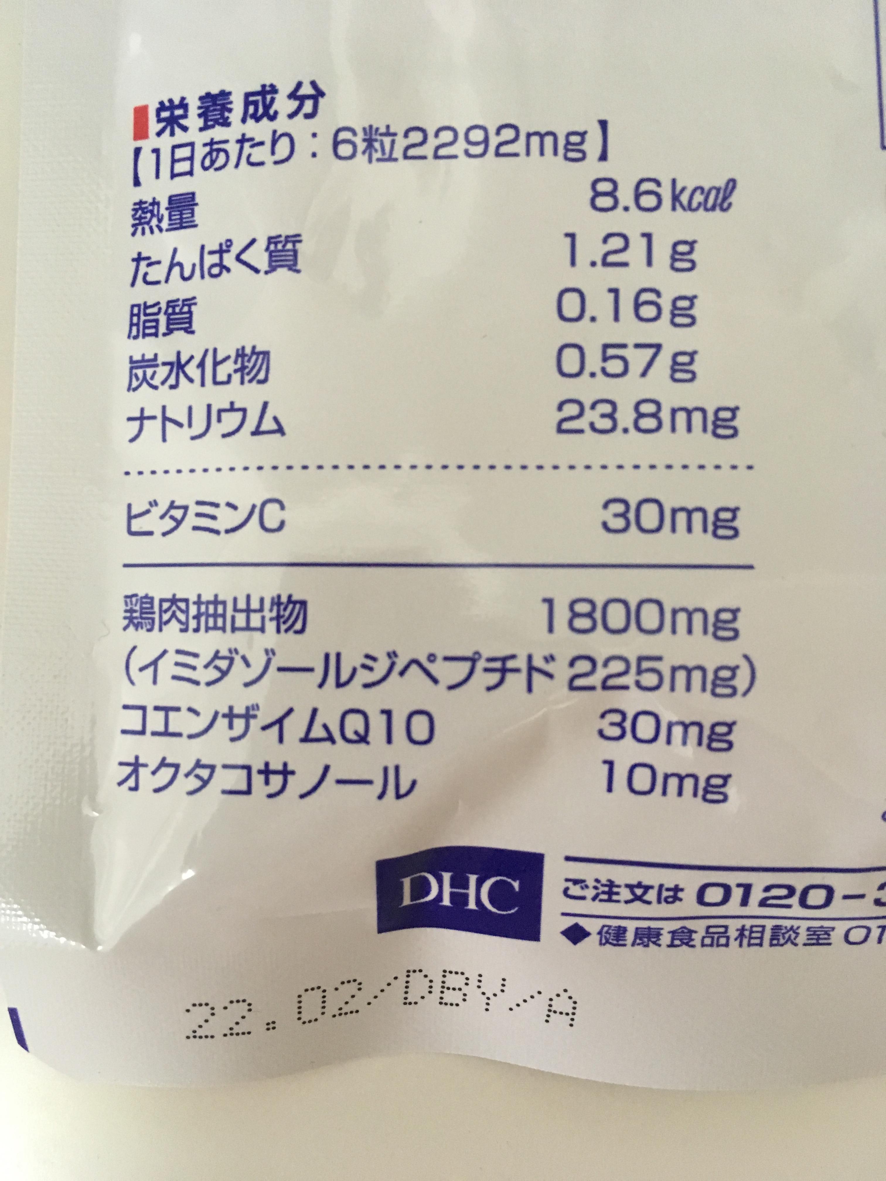 DHCのイミダゾールペプチドの栄養成分