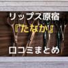 美容室 LIPPS【リップス】原宿の『たなかさん』の口コミ評判まとめ!