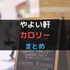 【2019最新】やよい軒のカロリーまとめ!定食、サイドメニュー、朝食すべて掲載!