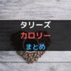 【2019最新】タリーズコーヒーの『カロリー』一覧!糖質もあわせてランキングで徹底比較!