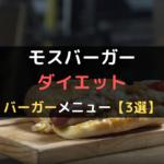 迷ったらコレ!モスバーガーでダイエット中に選ぶべき、3つのメニューとは?