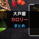 【2019最新】大戸屋のカロリーまとめ!定食、サイドメニュー、デザートすべて掲載!