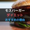 ダイエット中の外食にモスバーガーがおすすめの3つの理由とは?