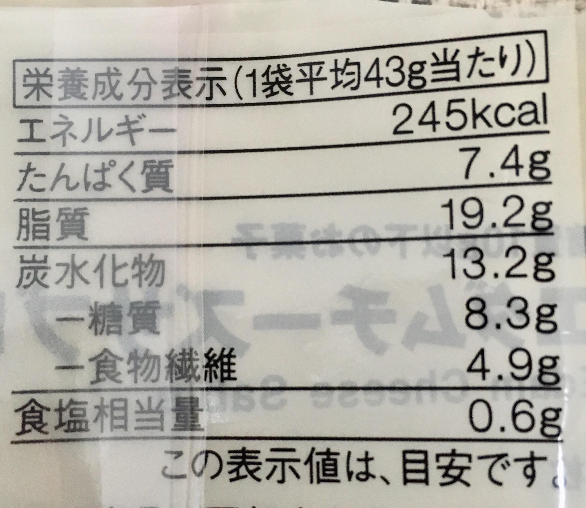 無印良品の糖質10g以下のお菓子 エダムチーズサブレの栄養成分表示