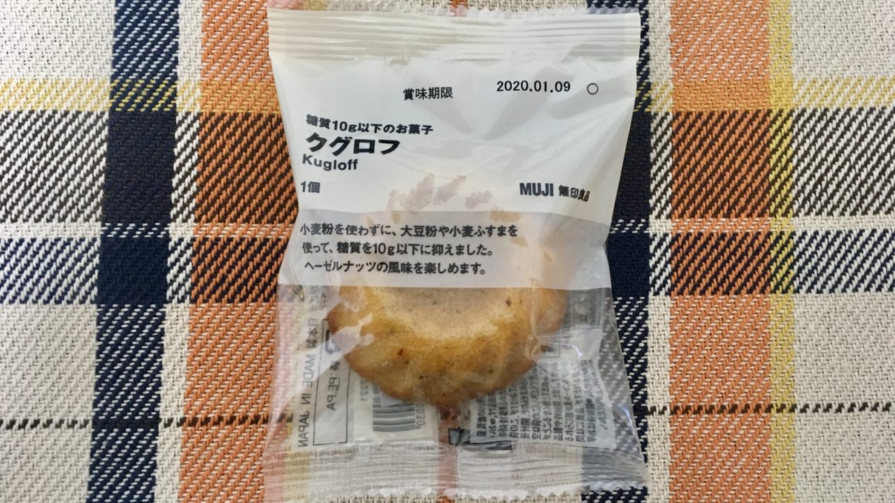 無印良品の糖質10g以下のお菓子 クグロフ