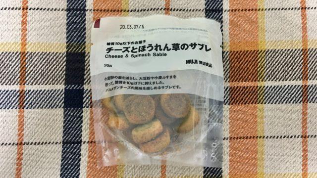 無印良品の糖質10g以下のお菓子 チーズとほうれん草のサブレ
