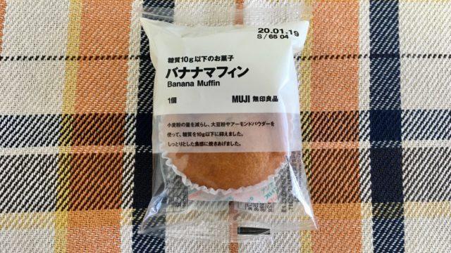無印良品の糖質10g以下のお菓子 バナナマフィン