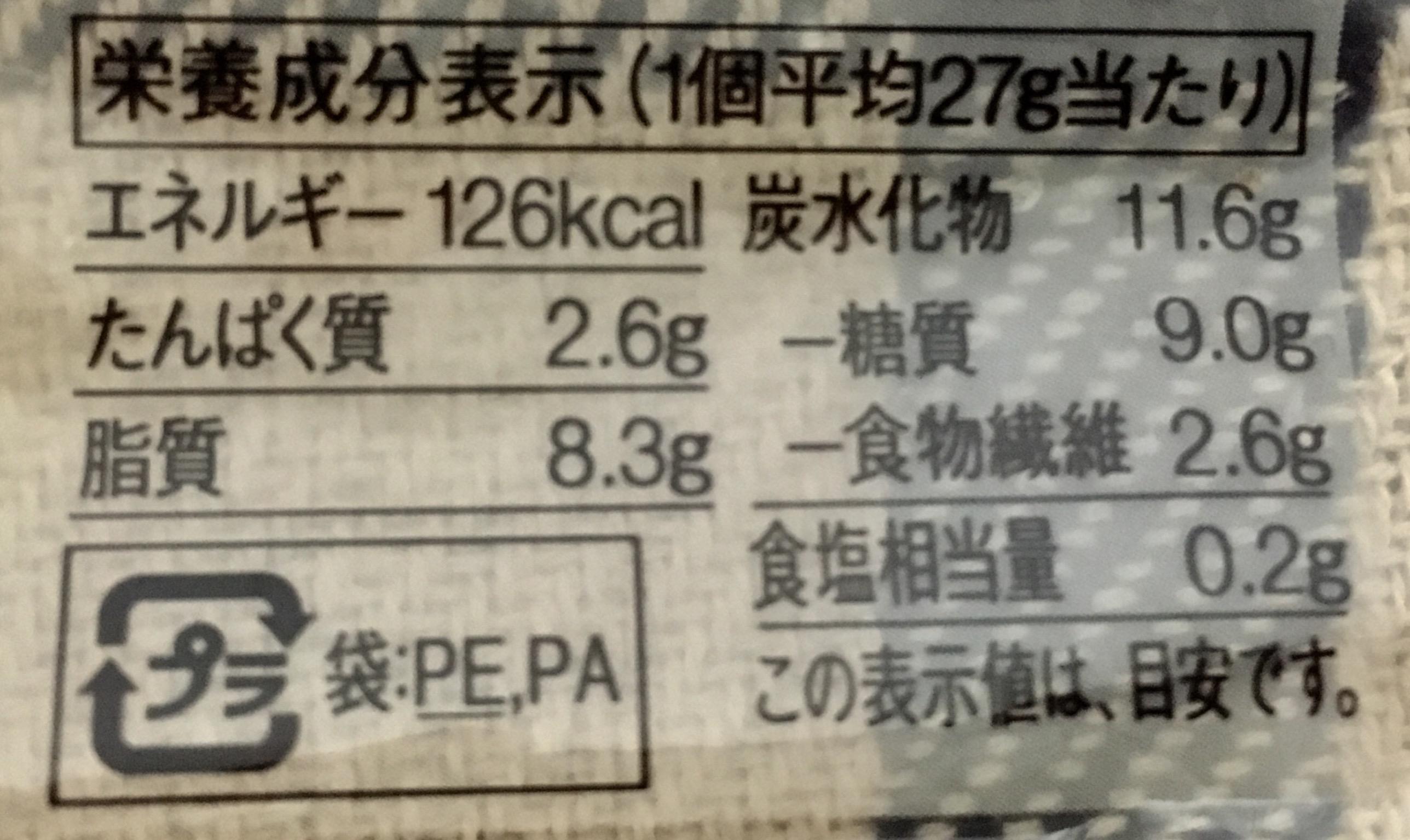 無印良品の糖質10g以下のお菓子 フィナンシェの栄養成分表示