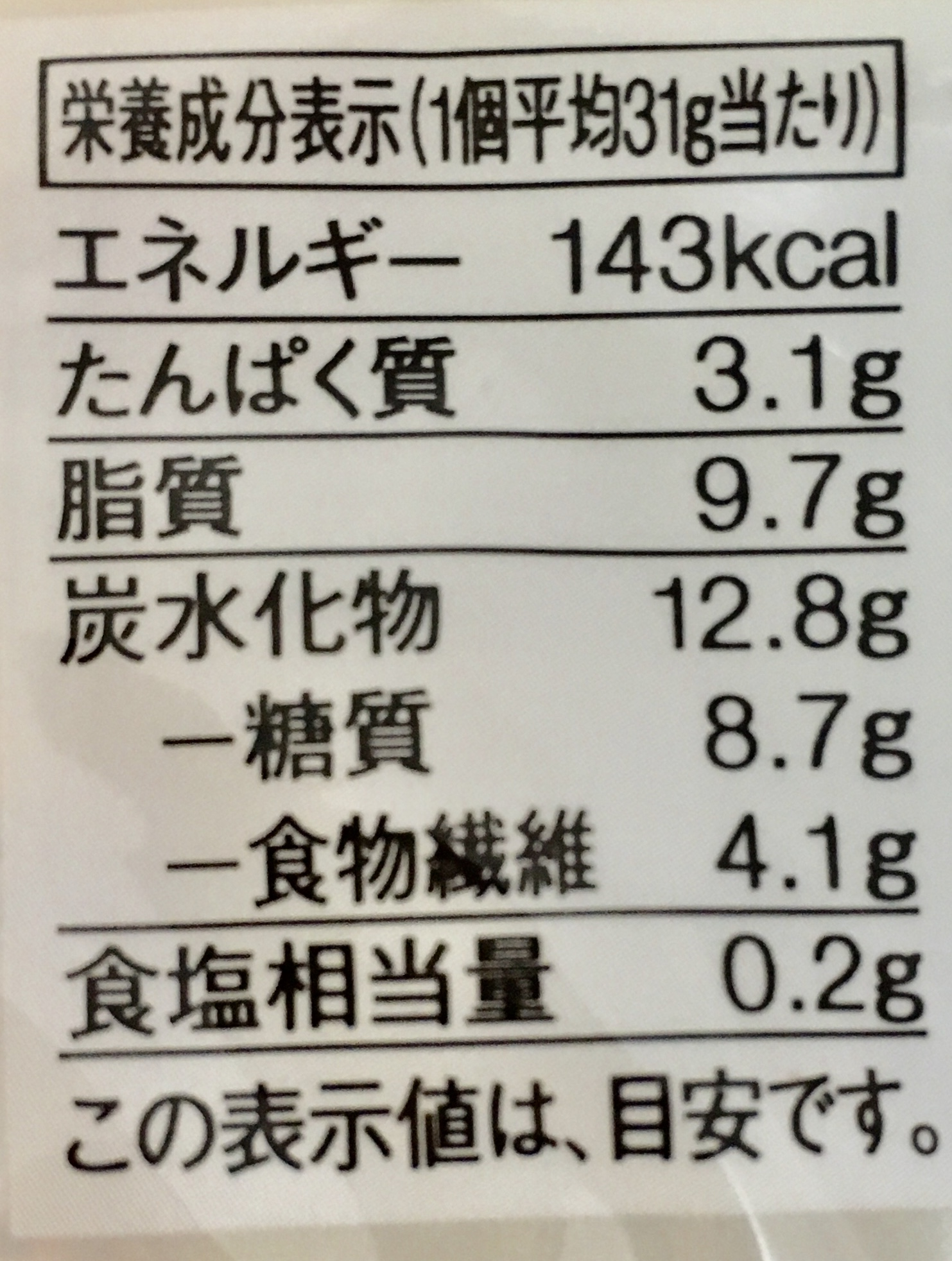 無印良品の糖質10g以下のお菓子 キャラメルドーナツの栄養成分表示