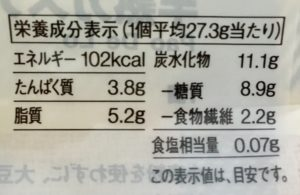 無印良品の糖質10g以下のお菓子 半熟カステラの栄養成分表示