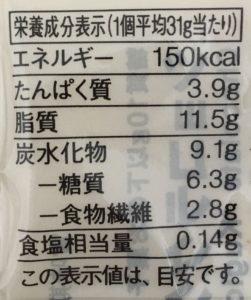 無印良品の糖質10g以下のお菓子 ショコラクグロフの栄養成分表示