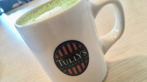 タリーズの宇治抹茶ラテを正面から見た画像