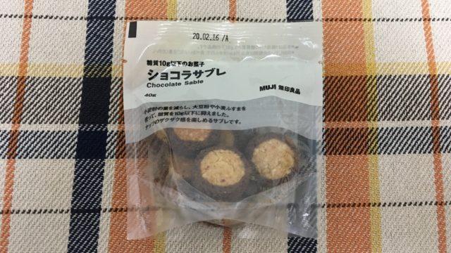 無印良品の糖質10g以下のお菓子 ショコラサブレ