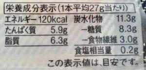 無印良品の糖質10g以下のお菓子 ショコラとオレンジの大豆バーの栄養成分表示