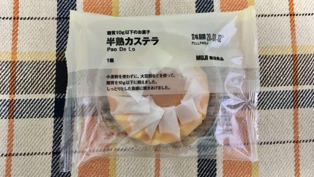 無印良品の糖質10g以下のお菓子 半熟カステラ
