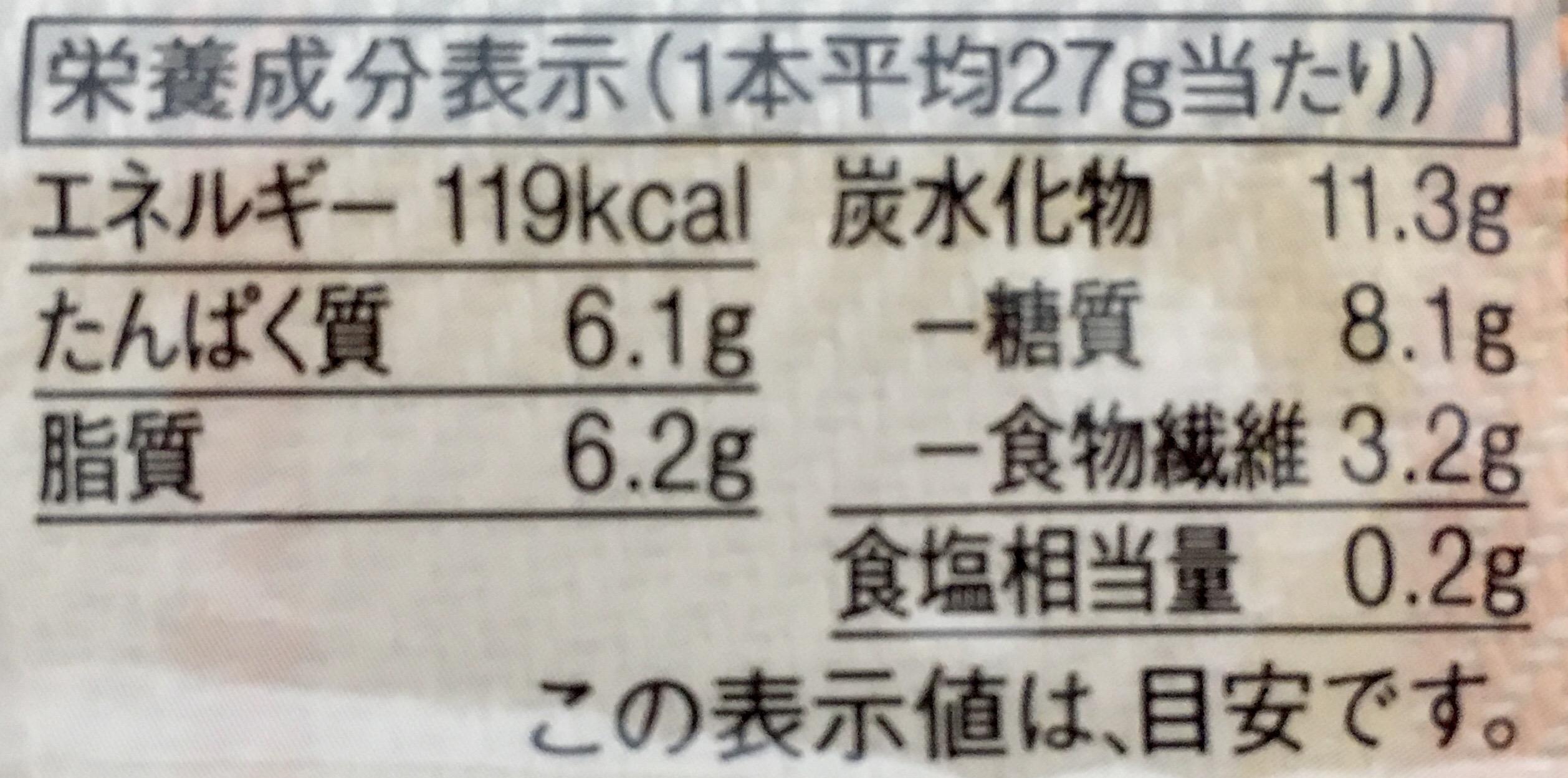無印良品の糖質10g以下のお菓子 アップルの大豆バーの栄養成分表示