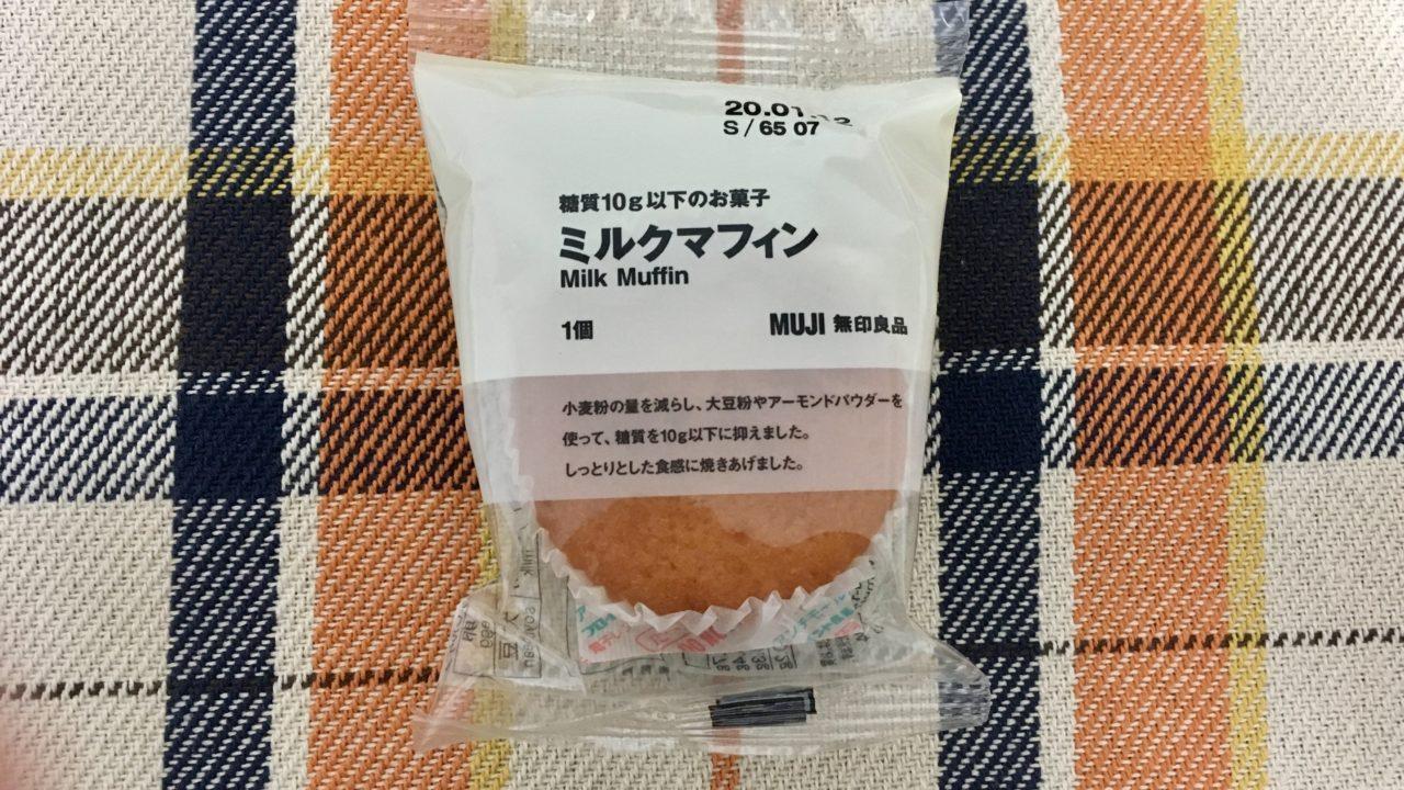無印良品の糖質10g以下のお菓子 ミルクマフィン
