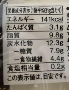無印良品の糖質10g以下のお菓子 チョコドーナツの栄養成分表示