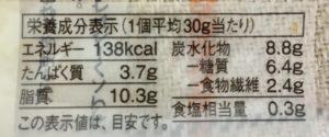 無印良品の糖質10g以下のお菓子 バナナバウムの栄養成分表示