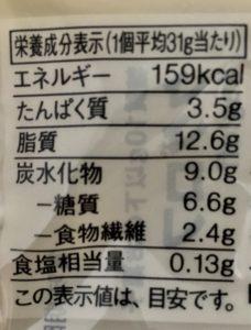 無印良品の糖質10g以下のお菓子 クグロフの栄養成分表示