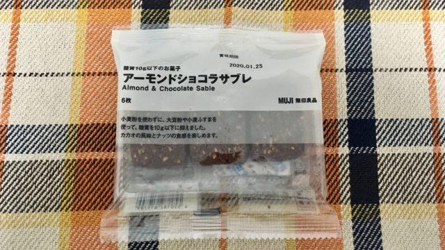 無印良品の糖質10g以下のお菓子 アーモンドショコラサブレ