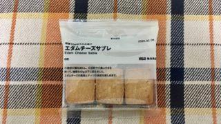 無印良品の糖質10g以下のお菓子 エダムチーズサブレ
