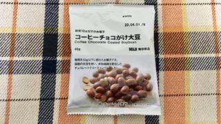 無印良品の糖質10g以下のお菓子 コーヒーチョコがけ大豆