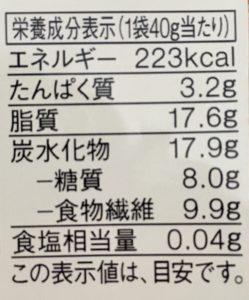 無印良品の糖質10g以下のお菓子 ミルクチョコレートの栄養成分表示