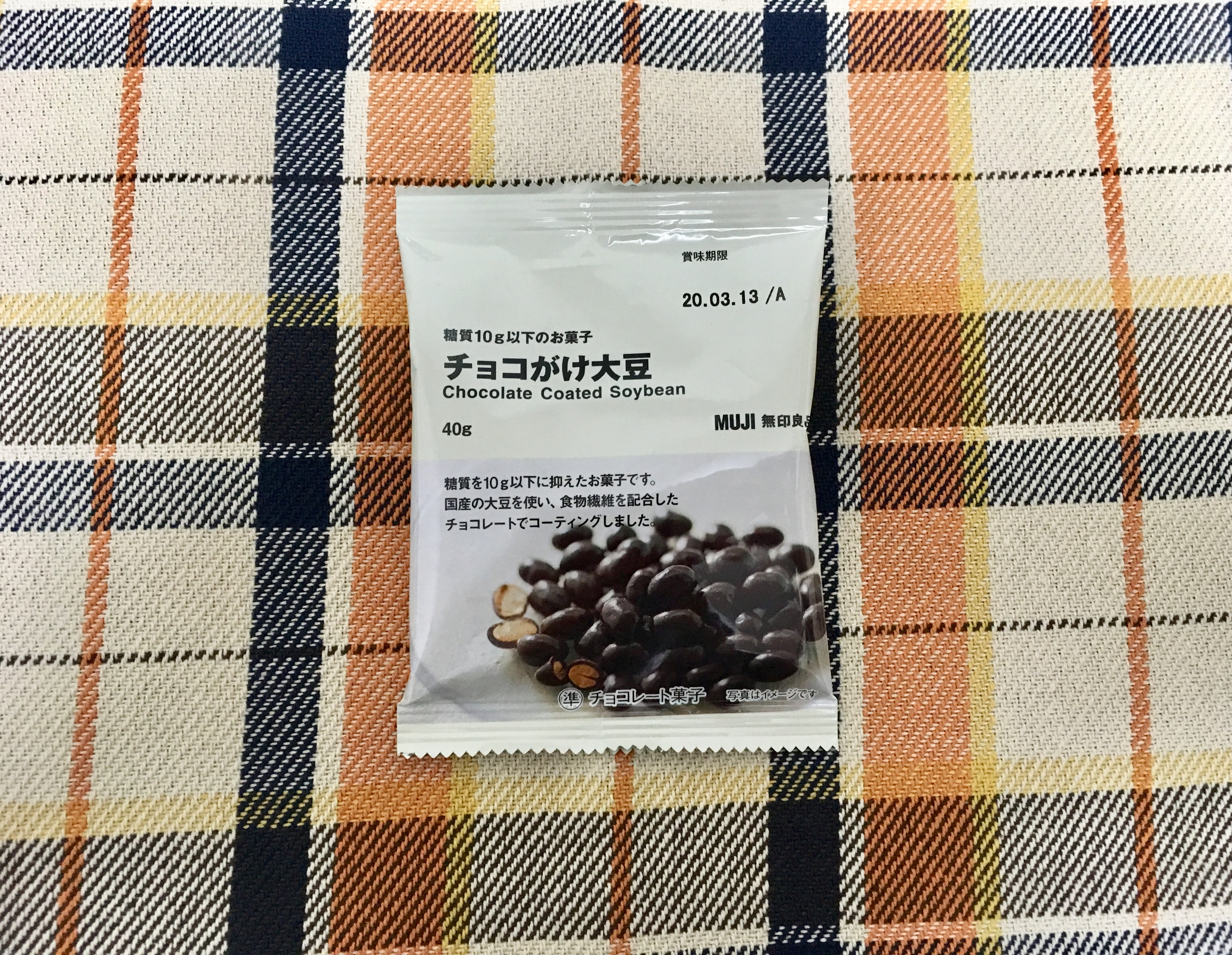 無印良品の糖質10g以下のお菓子 チョコがけ大豆