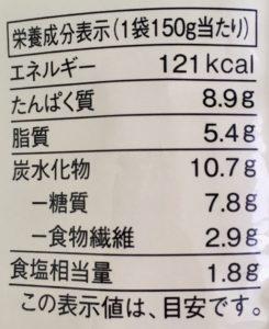 無印良品の糖質10g以下のカレー 欧風ビーフカレーの栄養成分表示