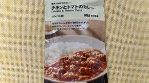無印良品の糖質10g以下のカレー チキンとトマトのカレー