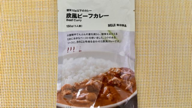 無印良品の糖質10g以下のカレー 欧風ビーフカレー