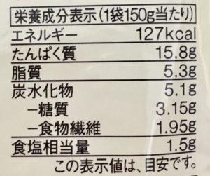 無印良品の糖質10g以下のカレー チキンとトマトのカレーの栄養成分表示