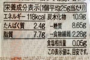 無印良品の糖質10g以下のお菓子 マドレーヌの栄養成分表示