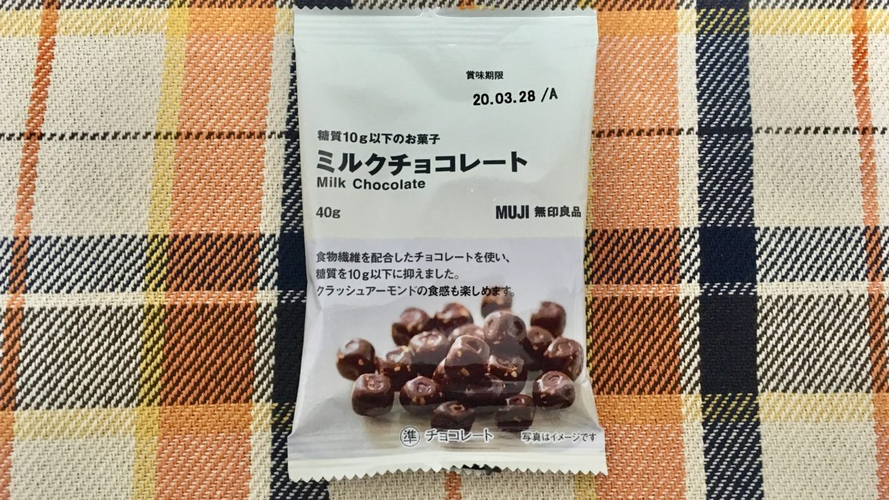 無印良品の糖質10g以下のお菓子 ミルクチョコレート
