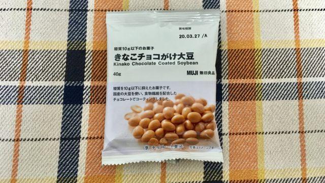 無印良品の糖質10g以下のお菓子 きなこチョコがけ大豆