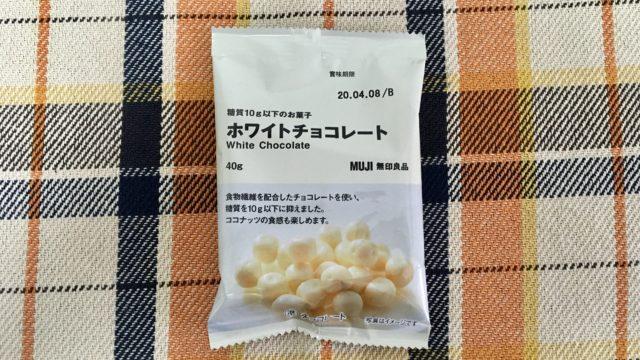 無印良品の糖質10g以下のお菓子 ホワイトチョコレート
