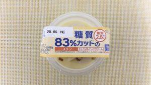 シャトレーゼの糖質83%カットのプリン キャラメルナッツクリーム