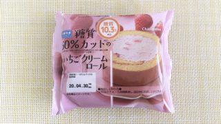 シャトレーゼの糖質50%カットのいちごクリームロール
