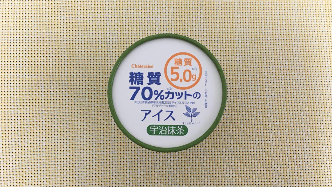 シャトレーゼの糖質70%カットのアイス 宇治抹茶