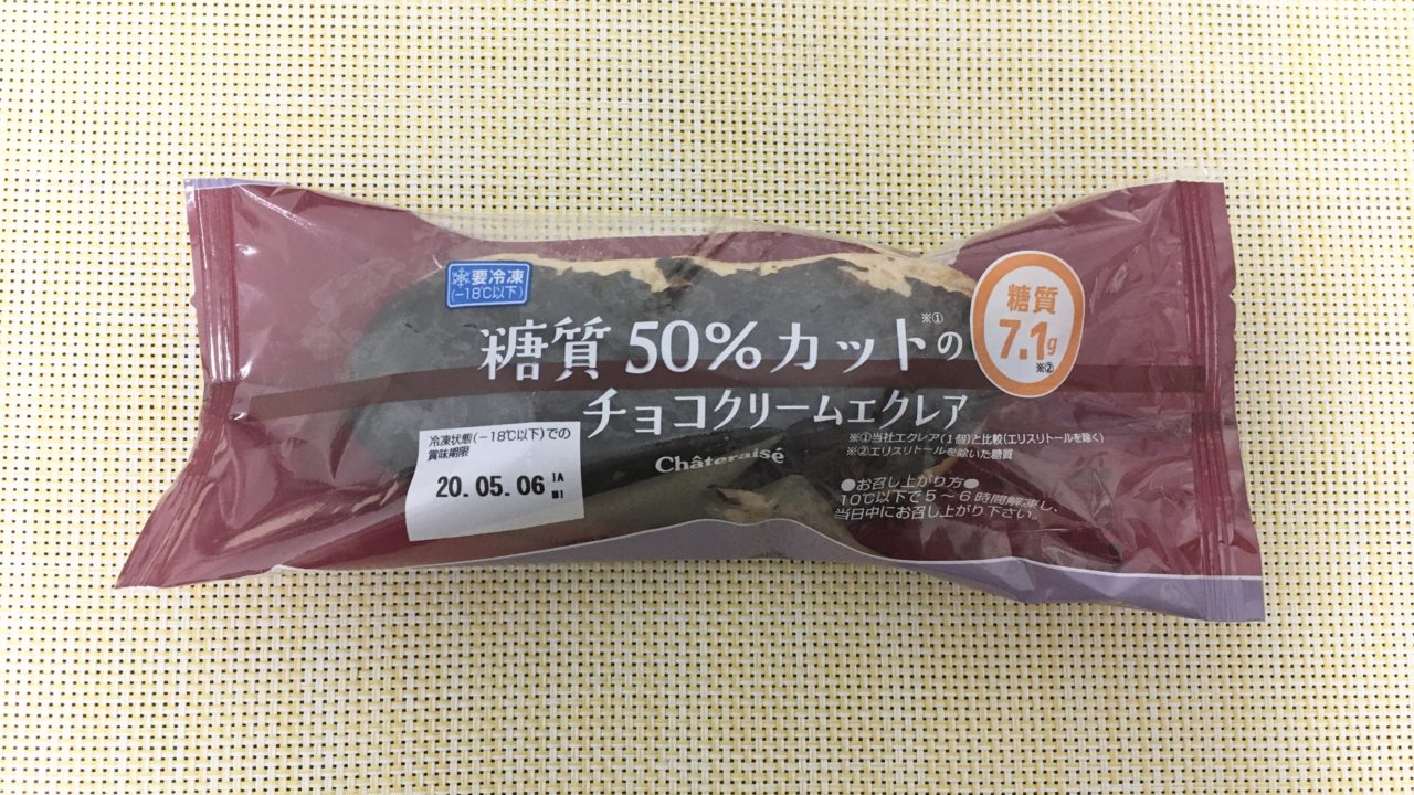シャトレーゼの糖質50%カットのチョコクリームエクレア