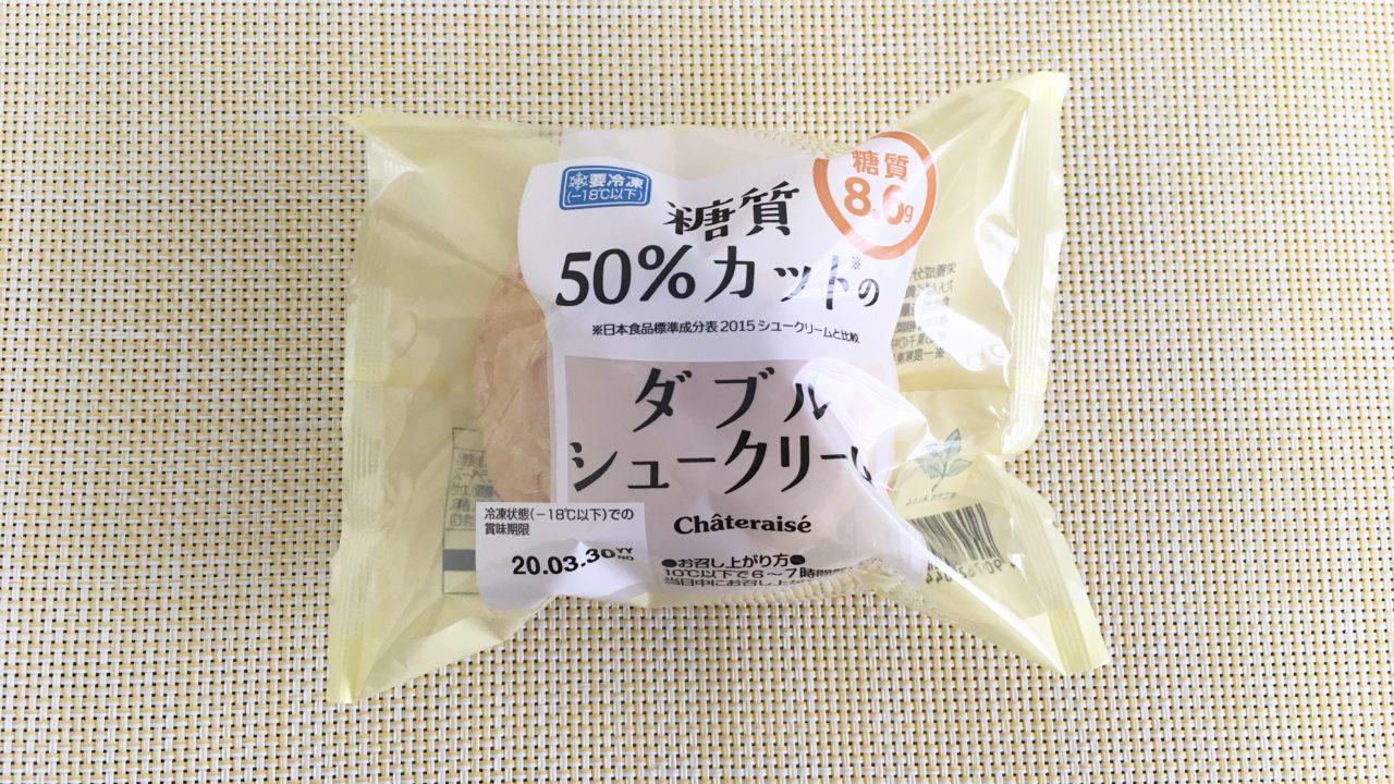 シャトレーゼの糖質50%カットのダブルシュークリーム