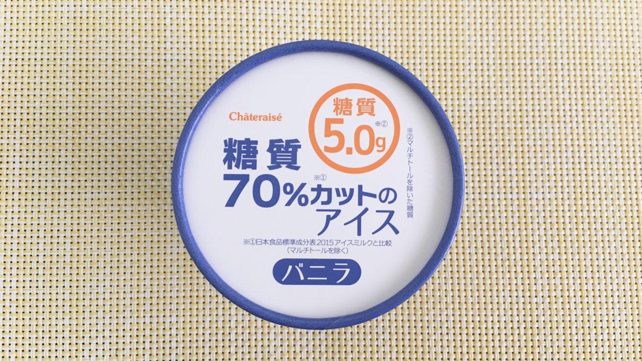 シャトレーゼの糖質70%カットのアイス バニラ