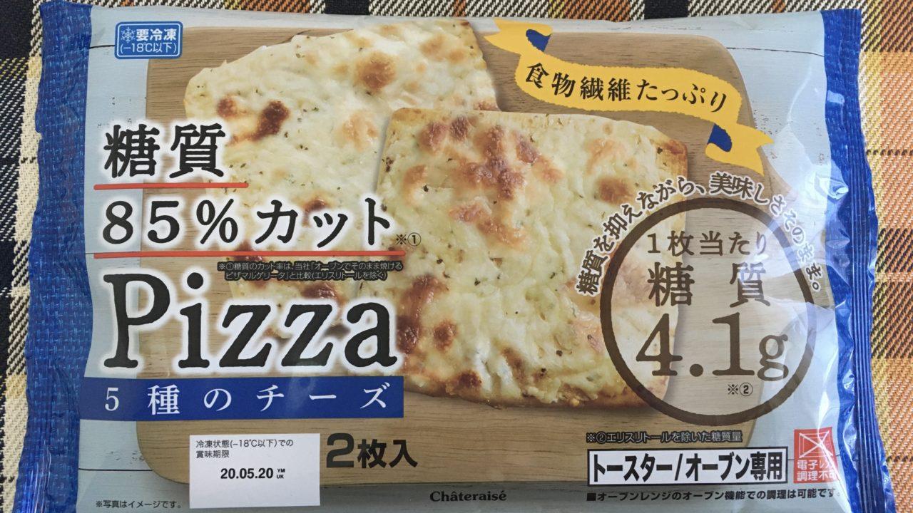 シャトレーゼの糖質85%カットのピザ 5種のチーズ
