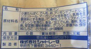 シャトレーゼの糖質85%カットのテーブルパンの原材料