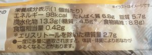 シャトレーゼの糖質86%カットのテーブルパンベーコンペッパーの栄養成分表示