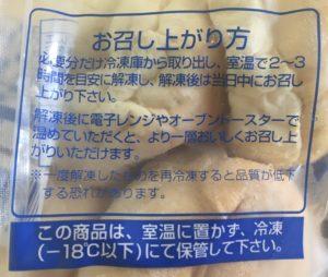 シャトレーゼの糖質85%カットのテーブルパンの食べ方